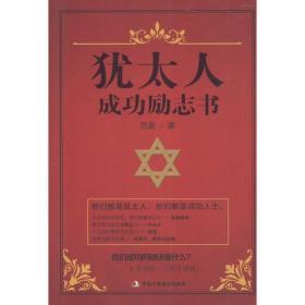 《正版新书》犹太人成功励志书