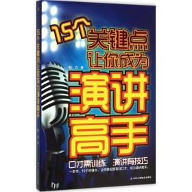 《正版新书》15个关键点让你成为演讲高手