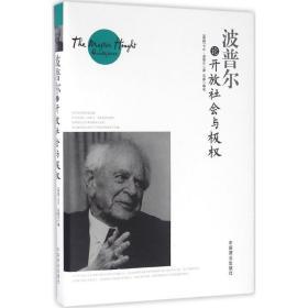 《正版新书》波普尔论开放社会与极权