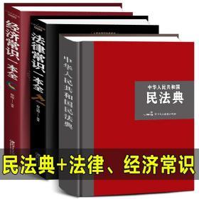 2021年新版民法典 法律常识 经济常识一本全 中华人民共和国民法典精装典藏大字释义普法解读日历合同离婚家庭法律书籍全套正版3册