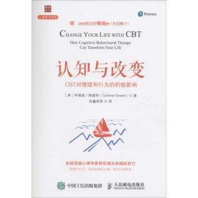 《正版新书》认知与改变:CBT对情绪和行为的积极影响
