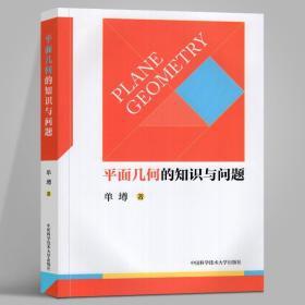 赠PDF试读文档】平面几何的知识与问题 单墫 高中数学平面几何书籍 中学平面几何 高考数学平面几何总复习书籍 冲刺2020高考中科大