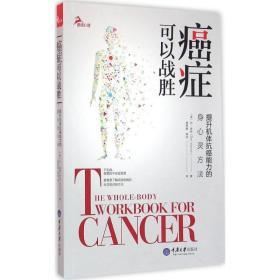 《正版新书》癌症可以战胜:提升机体抗癌能力的身心灵方法