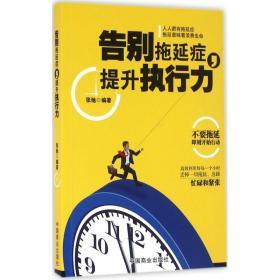 《正版新书》告别拖延症提升执行力