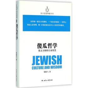 《正版新书》傻瓜哲学:犹太大师的生命智慧