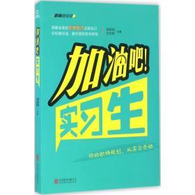 《正版新书》加油吧!实习生