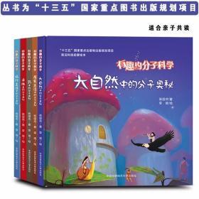 有趣的分子科学丛书套装5册 大自然中 药中 身体中 居家生活中 旅行生活中的分子奥秘原创科普绘本 中国科学技术大学出版社