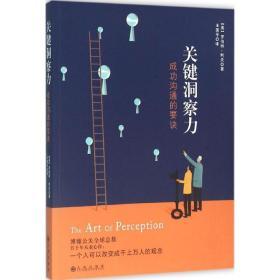 《正版新书》关键洞察力:成功沟通的要诀