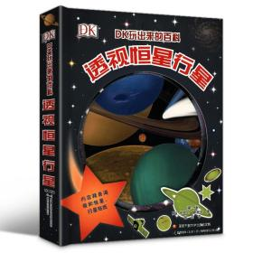 DK玩出来的百科 透视恒星行星 精装3D立体科普翻翻书3-8岁 揭秘太空 太阳系内外知识 儿童天文科普读物