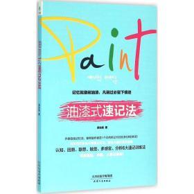 《正版新书》油漆式速记法