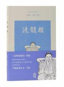 (包邮)新书--中医养生丛书:洗髓经