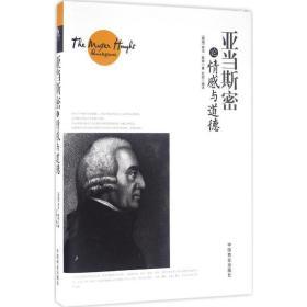 《正版新书》亚当·斯密论情感与道德