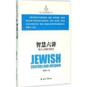 《正版新书》智慧六讲:犹太人的精英教育