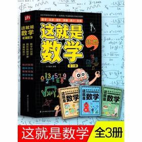 这就是数学 介于童书/编著 套装全3册 数字和运算 图形和数学家 测量和统计 7-14岁小学生儿童数学启蒙训练书籍 中宏文苑童书