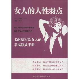 《正版新书》女人的人 弱点:卡耐基写给女人的幸福修成手册