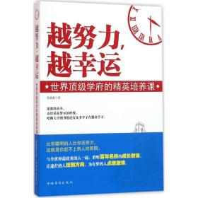 《正版新书》越努力越幸运:世界很好学府的精英培养课