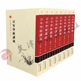 百年学术讲义 中文学科 第一辑(全8册)
