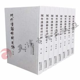 域外汉籍常用目录 第一辑(全8册)
