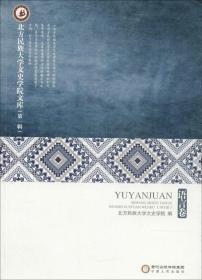 """北方民族大学文史学院文库1(创刊号)(语言卷): 北方民族语言的发展态势与研究路径, 论西部大开发与西藏、新请民族的语言文化教育,英语外来词借入现代汉语的""""语音换算""""之解析,从移民文化看宁夏话的形成与发展,宁 夏话""""子""""缀称谓词的语言文化解析 ,《 论资治通鉴音注》韵母系统反映宋末元初的几个方音特点,论《资治通鉴音注)》特殊音切母关系的研究,论资治通鉴音声母系反映末末元初的几个方音特点,"""