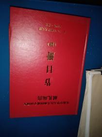 庆祝中华人民共和国成立60周年献礼演出节目册 四