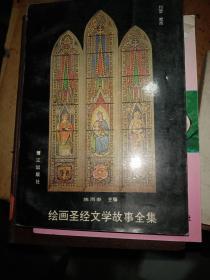 绘画圣经文学故事全集