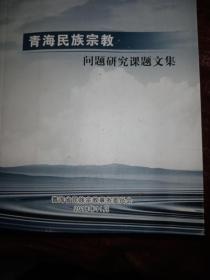 青海民族宗教问题研究课题文集