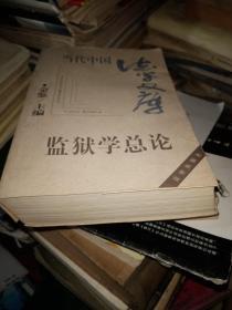 当代中国法学文库(监狱学总论)