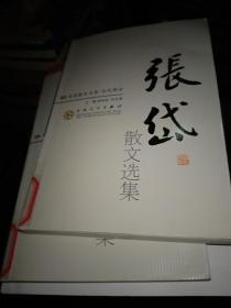 张岱散文选集