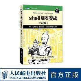 shell脚本实战 第二2版 Linux命令行脚本入门 shell编程入门指南操作系统书籍
