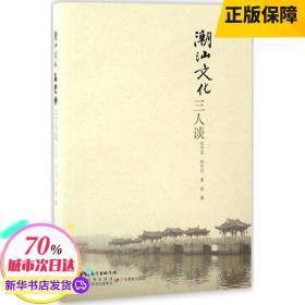 潮汕文化三人谈 陈平原 林伦伦 黄挺 著 史学理论