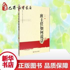 大夏书系·班主任如何说话 赵坡 教学方法及理论