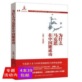 【老库存有出版社划道介意者慎拍满】为什么马克思在中国能成功//马克思传主义哲学与我们为什么是对的十讲书籍