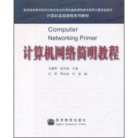 9787040178272计算机网络简明教程 专著 Computer networkin