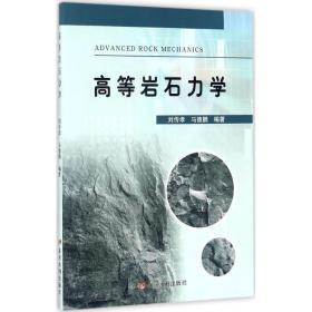 高等岩石力学 刘传孝 马德鹏 编著 冶金、地质