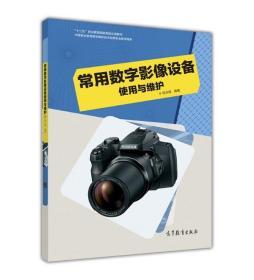 9787040403985常用数字影像设备使用与维护 专著 祝水根编著