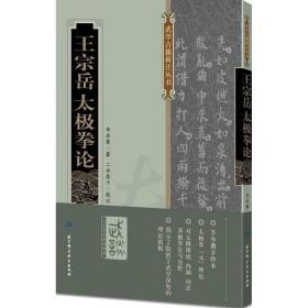 王宗岳太极拳论 (清)李亦畬 著;二水居士 校注 体育