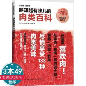 【库存尾品】越知越有味儿的肉类百科实业之日本社/菜谱食谱书籍零基础学做荤菜就是爱吃肉类猪肉鸭肉鱼肉牛肉诱惑