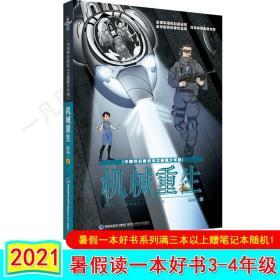 机械重生(中国科幻新纪元之超能少年团)