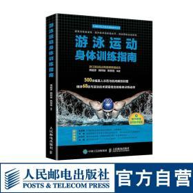 游泳运动身体训练指南 健身书籍游泳教练书运动训练学