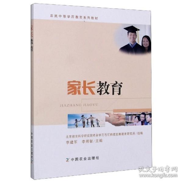 家长教育(农民中等学历教育系列教材)