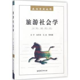 旅游社会学 王宁 等 编著