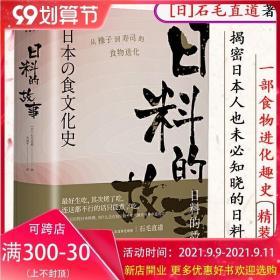 日料的故事石毛直道著讲述寿司的食物之神媲美野崎洋光美味进化手册日本日料和食的轻食料理图鉴别说你会吃日式古早味神髓饮食书籍