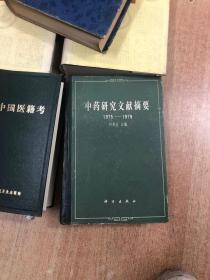 中药研究文献摘要(1975-1979)