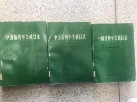 中国植物学文献目录(1-3)册