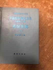 中国农学遗产选集 甲类第十五种 常绿果树 (上编)