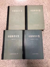 中国体育年鉴1983-1984