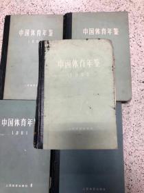 中国体育年鉴1990
