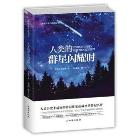 人类的群星闪耀时-义务教育教科书八年级下册阅读书目