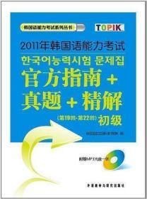 2011年韩国语能力考试官方指南真题精解