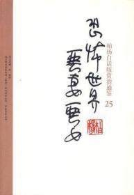 柏杨白话版资治通鉴-恐怖世界·恶妻恶女